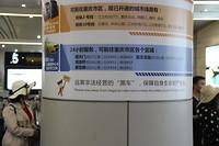 Vliegveld Chongqing