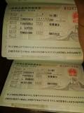 Visum China: check!