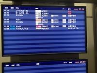 vliegveld Tokyo Narita
