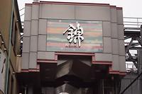 Nishiki markt