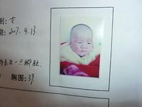 baby foto xian
