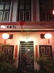 Onze guest house: concubine road 27