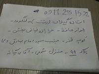Dit is een Iraanse uitnodiging