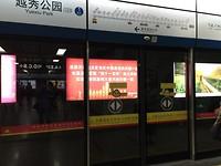 De metro van Guangzhou