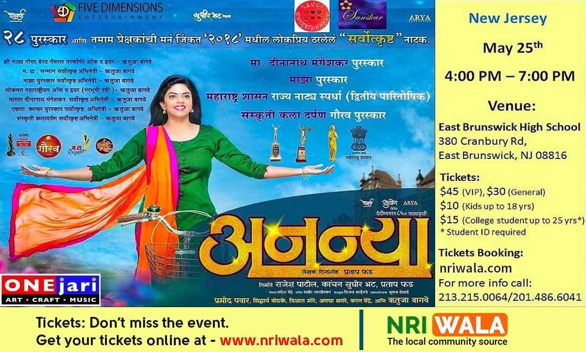 Ananya - Marathi Natak