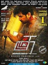 Thadam - (Tamil)