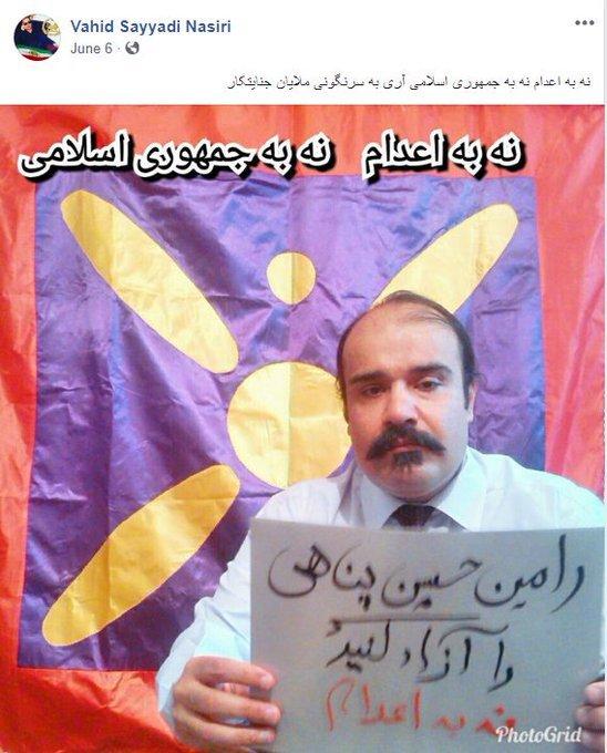 Image result for وحید صیادی نصیری
