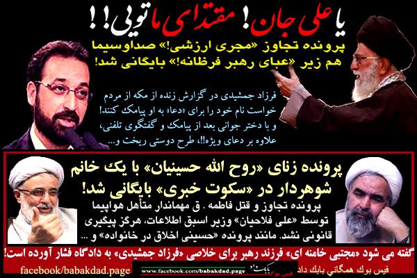 بالاترین دوست داشتیم خبر مرگ رهبری را بشنویم ولکن خبر مرگ هر آخوندی دلنشین است مرگ روح اله حسینیان کرونا