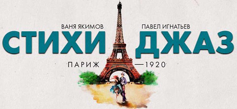 Билеты на концерт Стихи и Джаз. Париж 1920