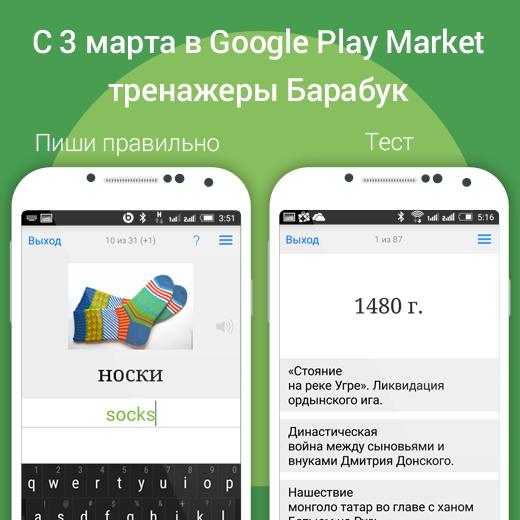 Тренажеры Пиши правильно и Тест доступны на Android