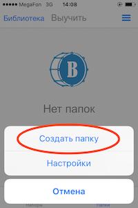 Как создать папку в приложении для Apple