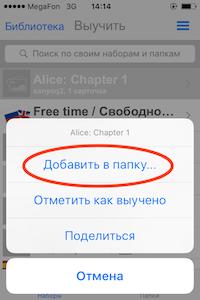 Как добавить набор в папку в приложении для Apple