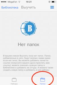 Где расположены папки в приложении для Apple
