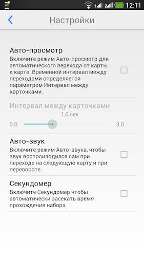 Экран Настройки просмотра
