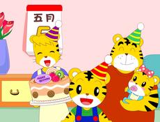 Tiger birthday cards