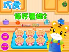 Tiger cupcakes 2