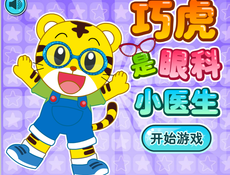 Tiger eyeglasses