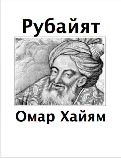 omar khayyam the enigma I omar khayyam, the enigma in the history of world literature omar khayyam is an enigma no poet of any time period has received greater recognition and fame through such a enormous misreading of his work.