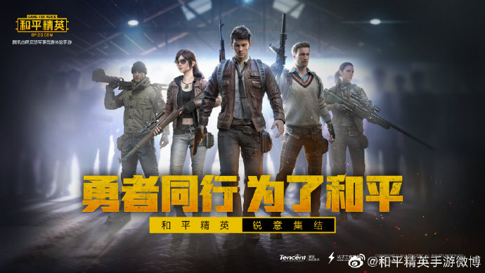 Tencent replaces hit mobile game PUBG with a Chinese government-friendly alternative | BEAM
