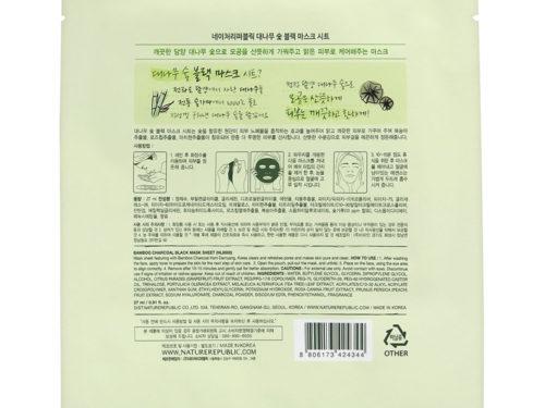 Nature Republic Bamboo Charcoal Black Mask - 5 Sheets