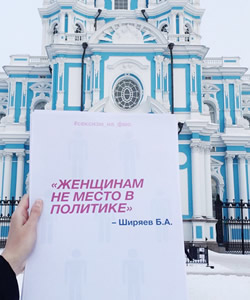 Mean Girls, Tumblr Feminism, and Student Activism in Saint Petersburg