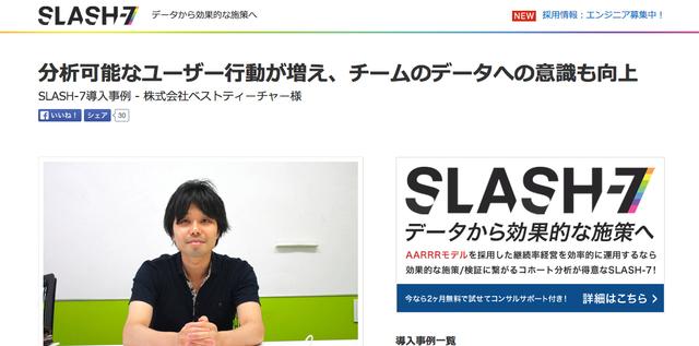 slash7