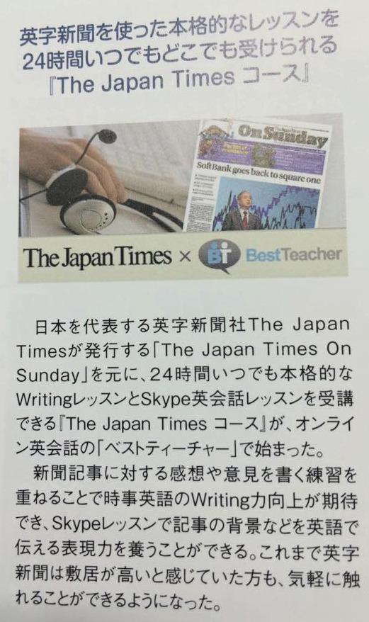 The Japan Timesコース