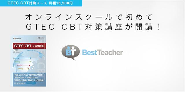 GTEC CBT対策コース