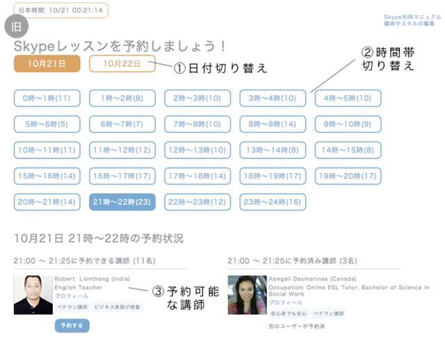 旧Skypeレッスン予約
