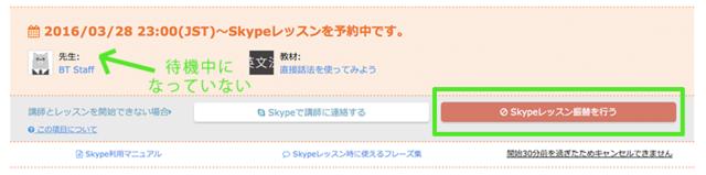 Skypeレッスン振替を行う