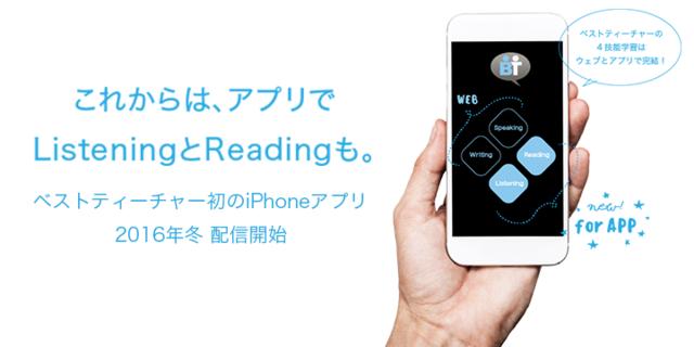 iPhoneアプリ事前登録