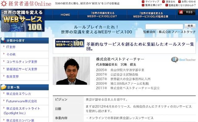 経営者通知Online