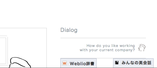 weblio辞書ボタン