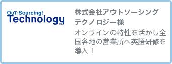 """""""株式会社アウトソーシングテクノロジー様"""