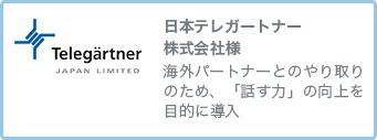 日本テレガートナー株式会社様 海外パートナーとのやり取りのため、「話す力」の向上を目的に導入
