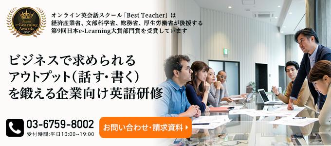 ビジネス英会話研修