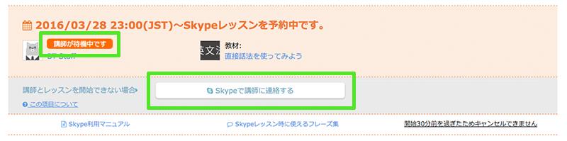 Skypeで講師に連絡する