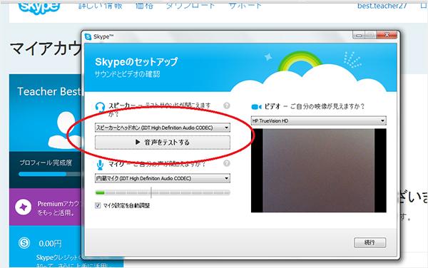 Skypeのセットアップ