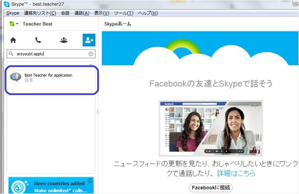 Skype連絡先のアイコン