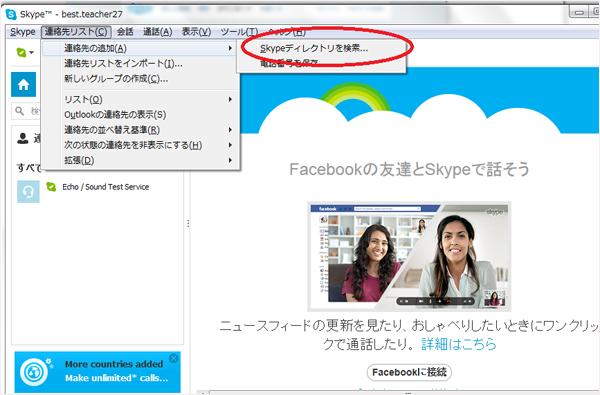 Skypeディレクトリを検索