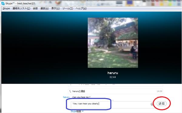 Skypeチャットの送信