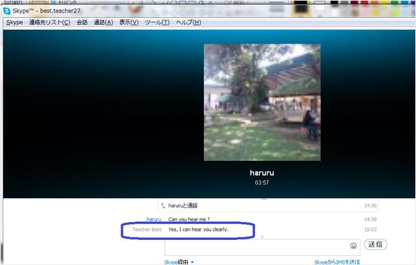 Skypeチャットの履歴