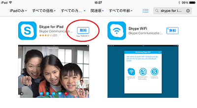Skype検索