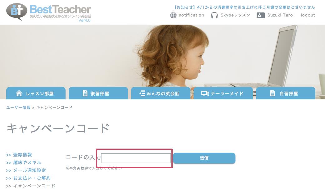 campaign_code