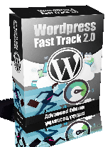 WordPressFastTrackV2Adv rr WordPress Fast Track V 2.0 Advanced