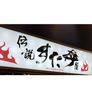 Sutadonya logo