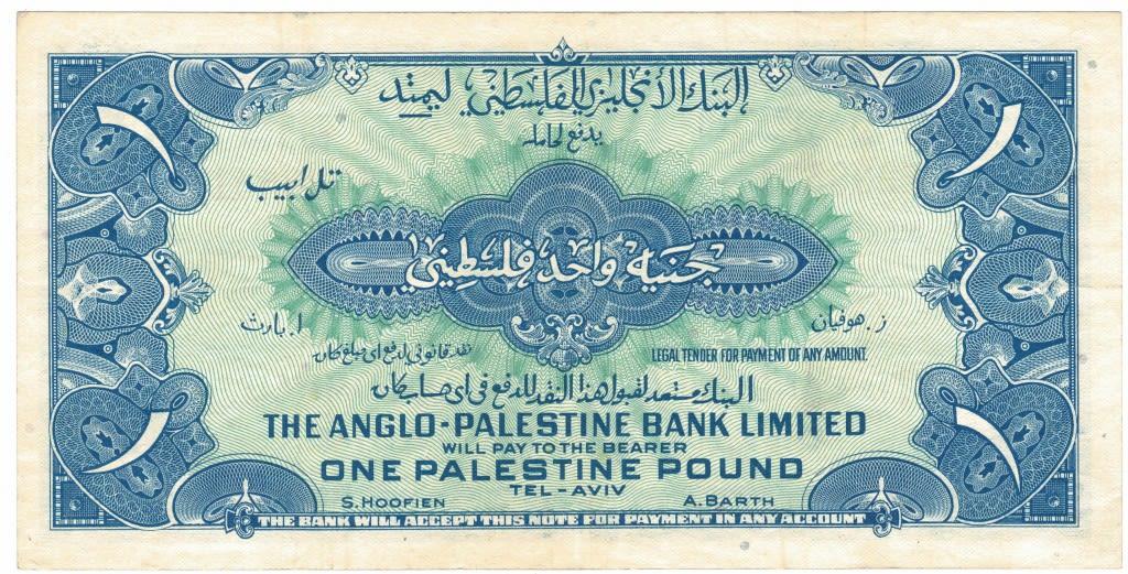 Lot 307 - numismatics  -  king David Auction Auction 4 Part 2 Numismatics and rare stamps