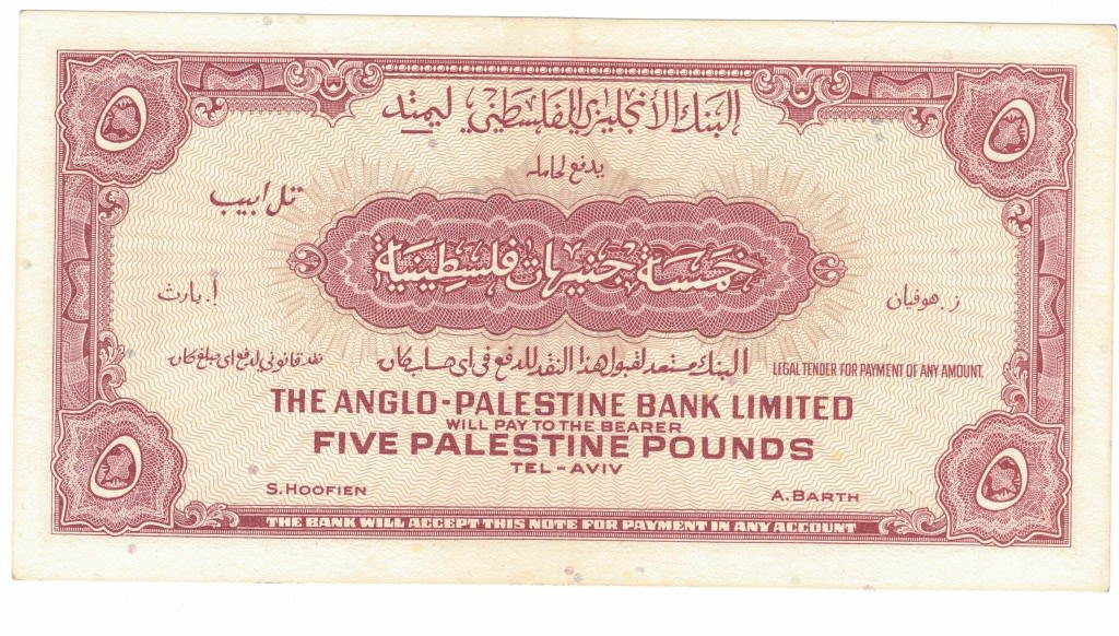 Lot 308 - numismatics  -  king David Auction Auction 4 Part 2 Numismatics and rare stamps