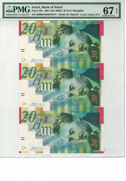 Lot 331 - numismatics  -  king David Auction Auction 4 Part 2 Numismatics and rare stamps
