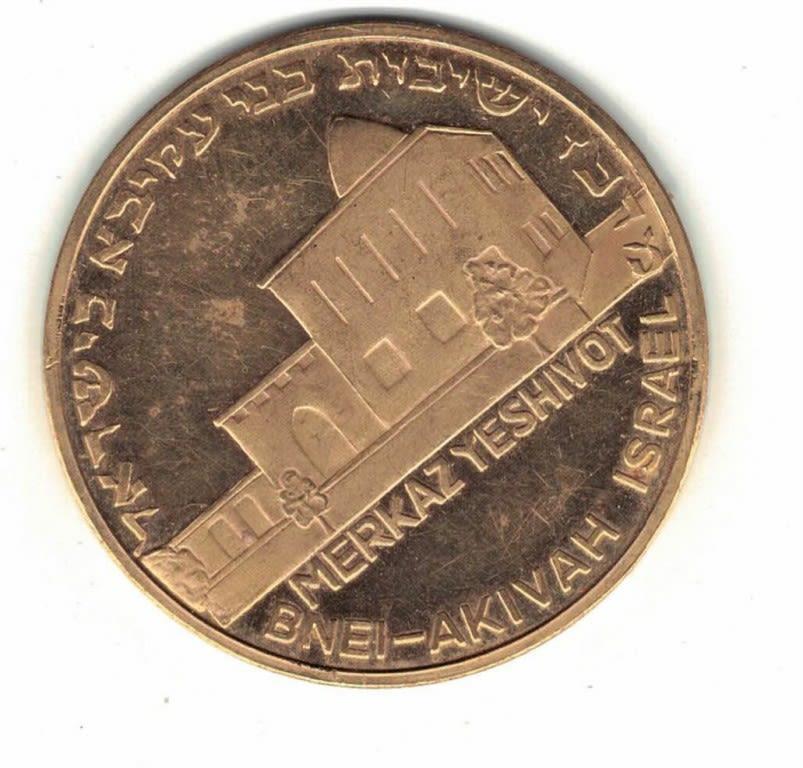 Lot 332 - numismatics  -  king David Auction Auction 4 Part 2 Numismatics and rare stamps